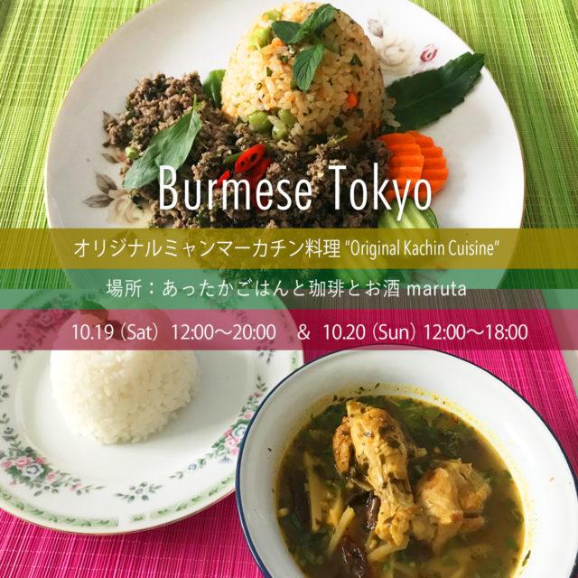 バーミーズ東京イベントvol.4 テーマ:カチン料理