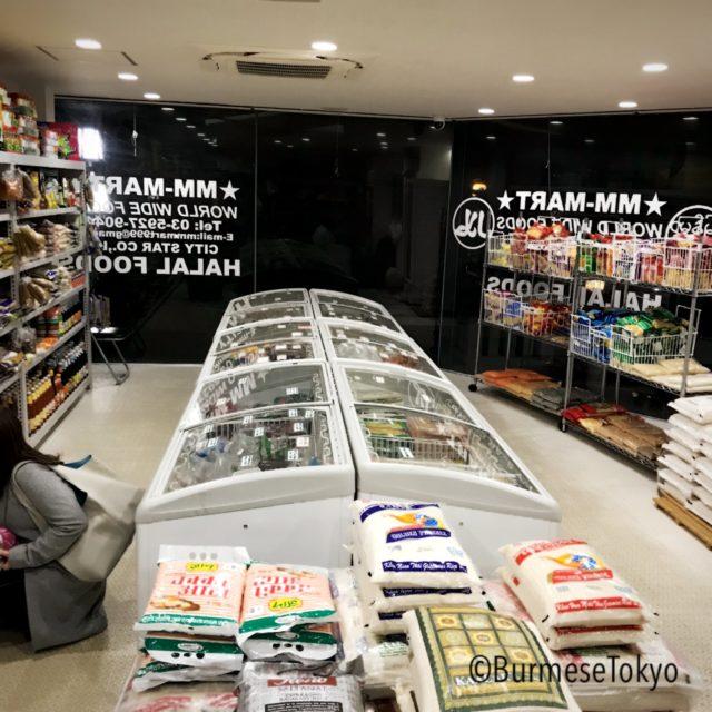大塚:MMマートの店内
