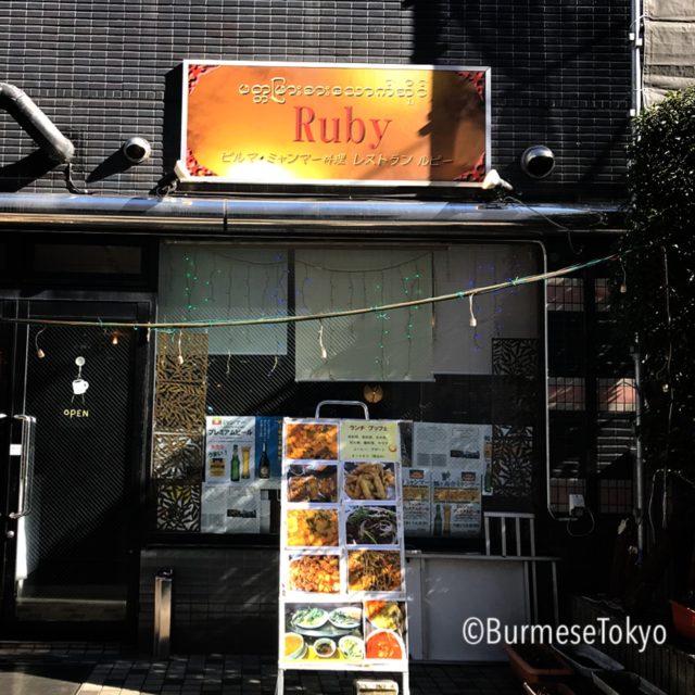 高田馬場ルビー(RUBY)の外観