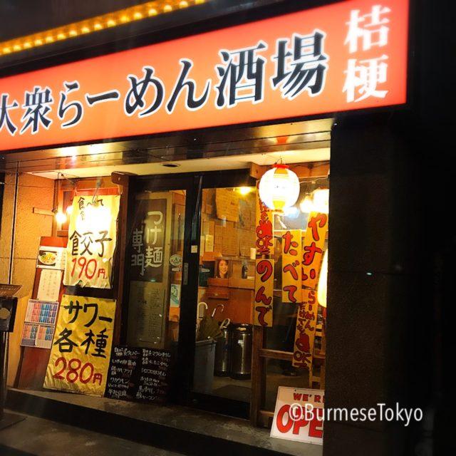 隠れミャンマー料理店「麺や桔梗」