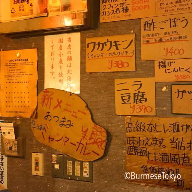 麺屋 桔梗の壁にあるミャンマー料理メニュー
