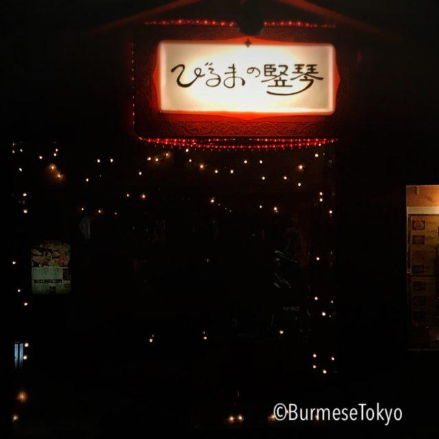 ミャンマー 料理店:びるまの竪琴(外観)