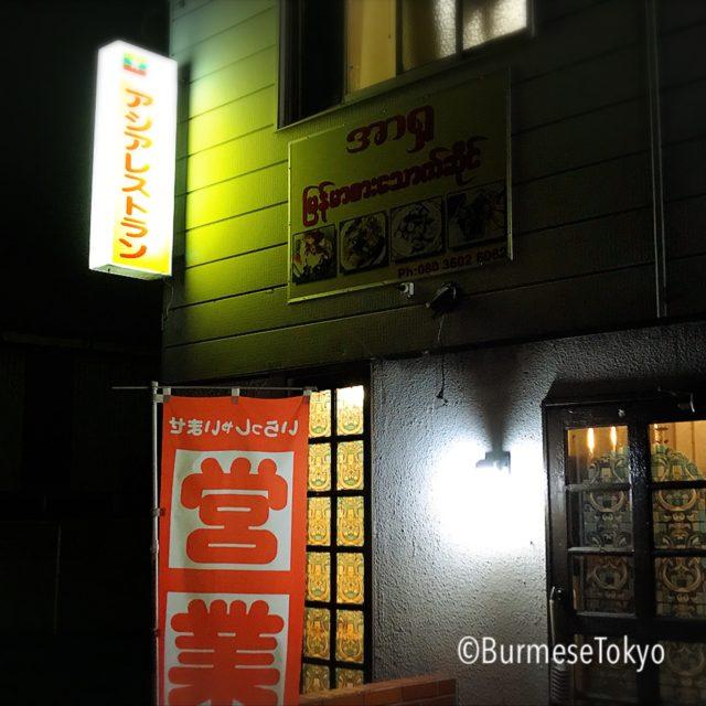 館林アジアレストラン(外観)成島へ移転