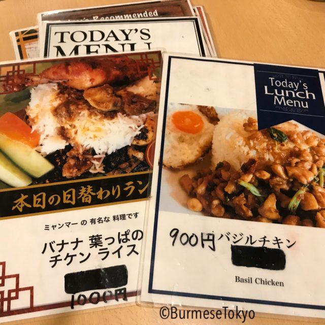館林アジアレストランのメニュー
