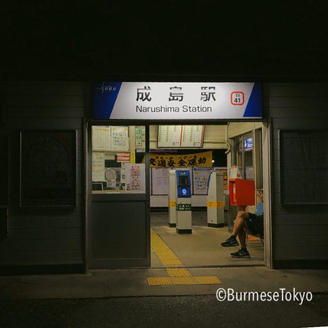 東武鉄道小泉線成島駅の改札