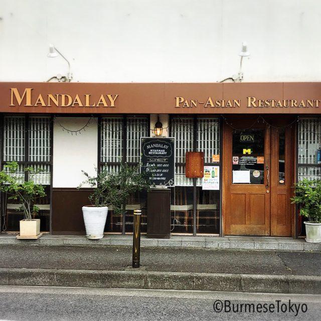 名古屋市のミャンマー料理店マンダレー(MANDALAY)