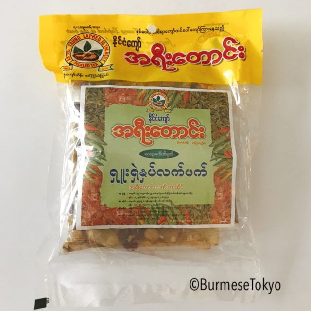 A-Yee-Taung Original Flavour Pickled Tea Leaves set