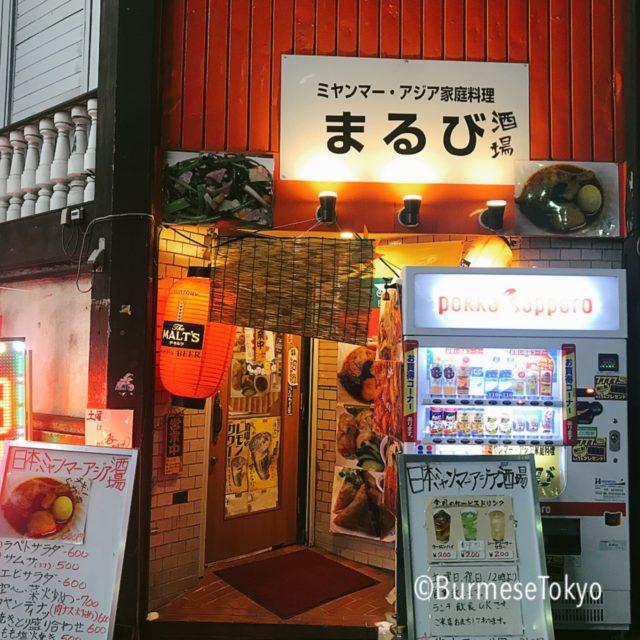 ミャンマー料理店まるび(外観)