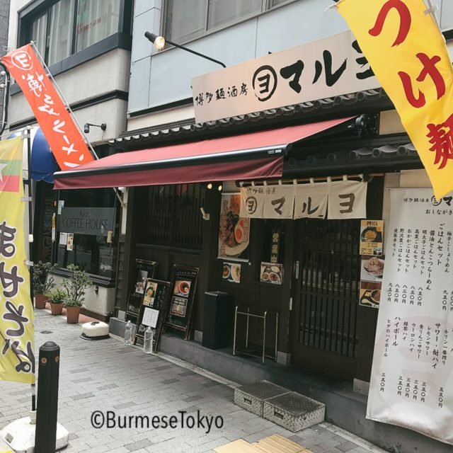 博多麺酒房マルヨ (外観)