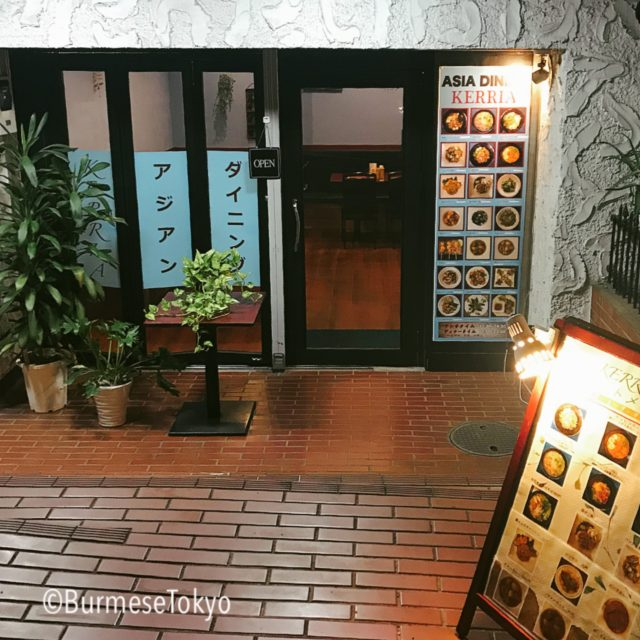 曙町のミャンマー料理店(Kerria)の外観