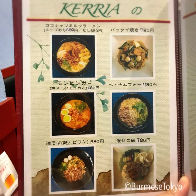 ミャンマー料理店(Kerria)のメニュー(1)