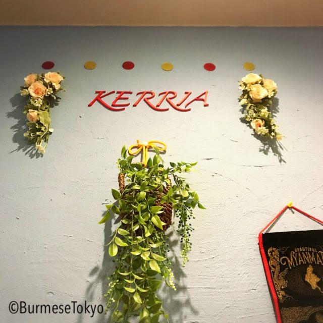 店名のkeria(ケリア)は日本のヤマブキの花の意味だそう