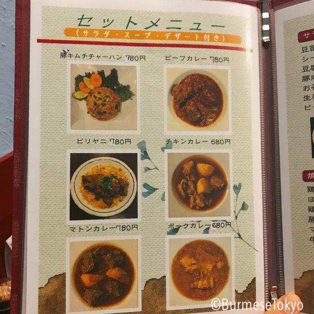 ミャンマー料理店(Kerria)のメニュー(2)