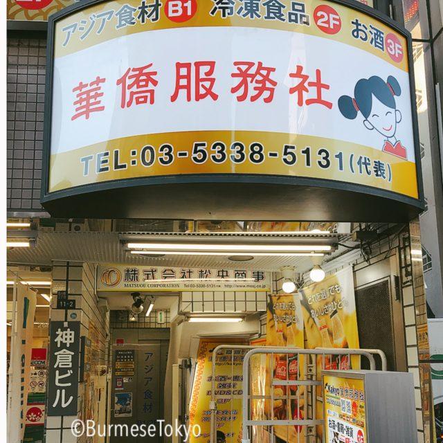 華僑服務社(外観)
