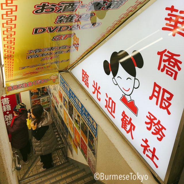 華僑服務社の地下1階へ(食材が売ってます)