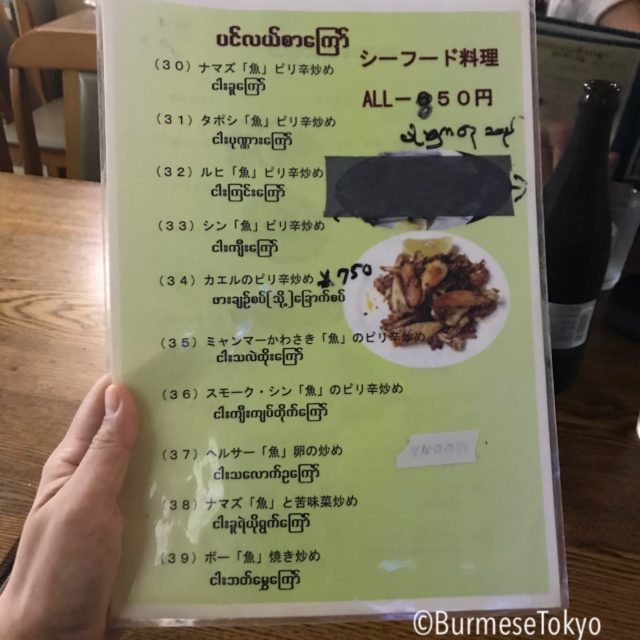 ミャンマー料理店MMのメニュー(5)