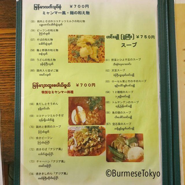 ミャンマー料理店MMのメニュー(4)