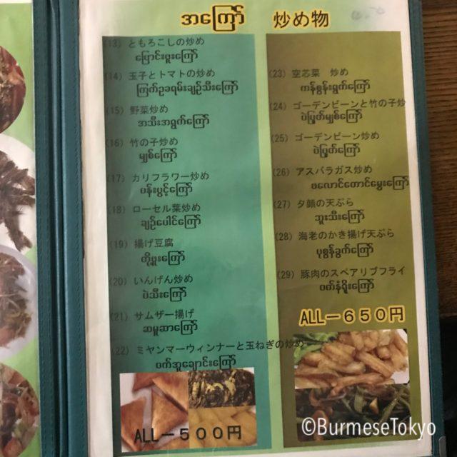 ミャンマー料理店MMのメニュー(2)