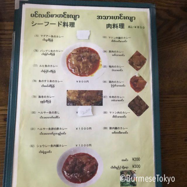 ミャンマー料理店MMのメニュー(3)