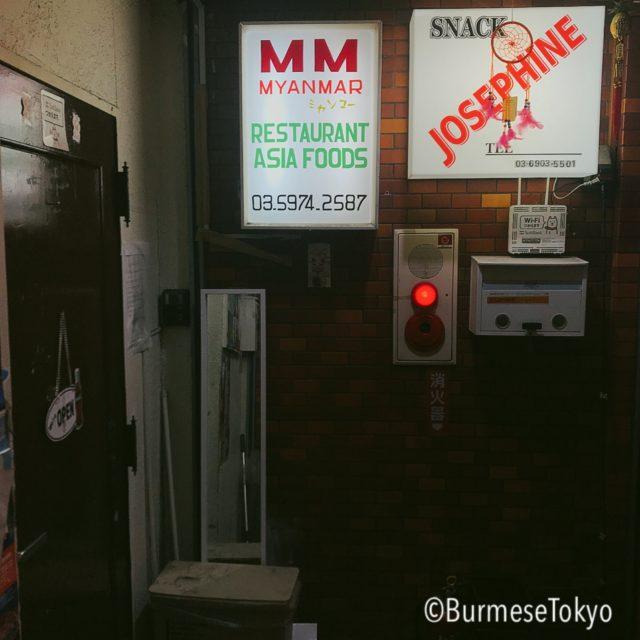 ミャンマー料理店:MM(大塚)外観
