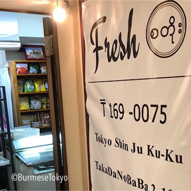 ミャンマー食材店 Flesh(高田馬場)外観