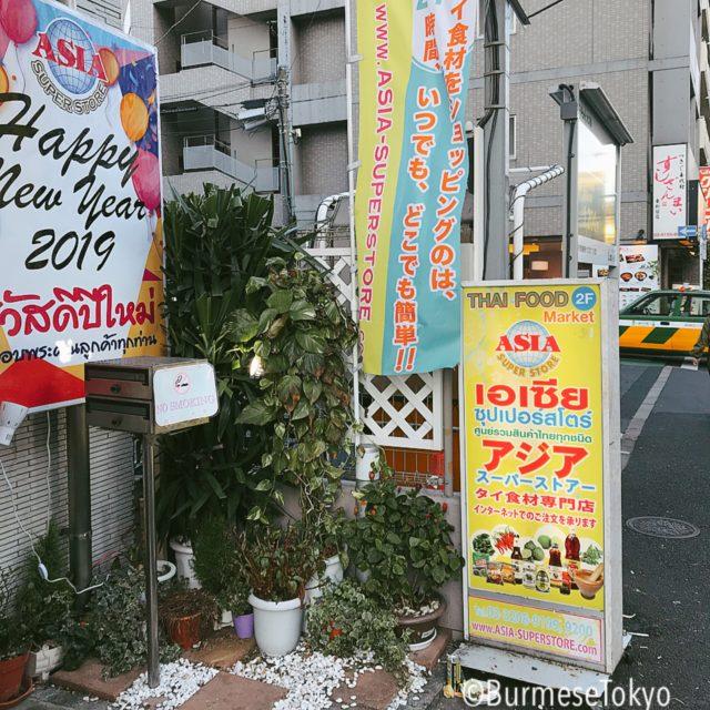 東新宿:アジアスーパーストア (外観)