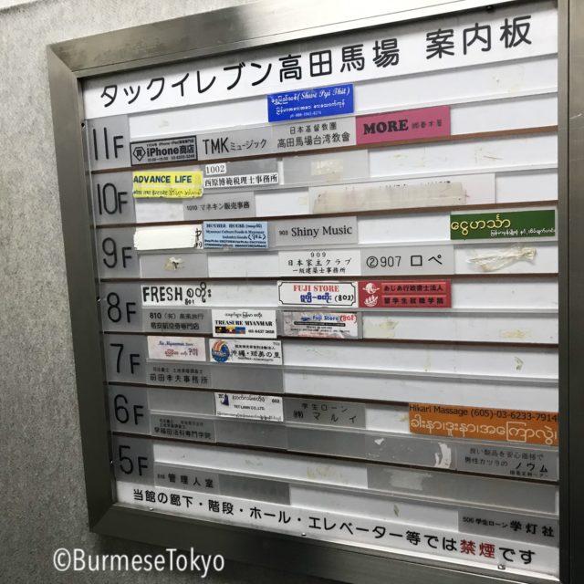 高田馬場タックイレブン のエレベーターの看板