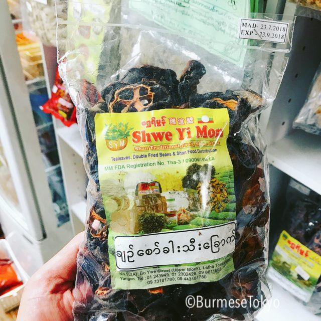 髙田馬場ミャンマー食材店で見つけたchin saw fruits