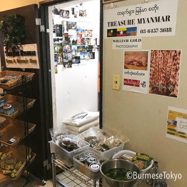 高田馬場Tresure myanmer store外観