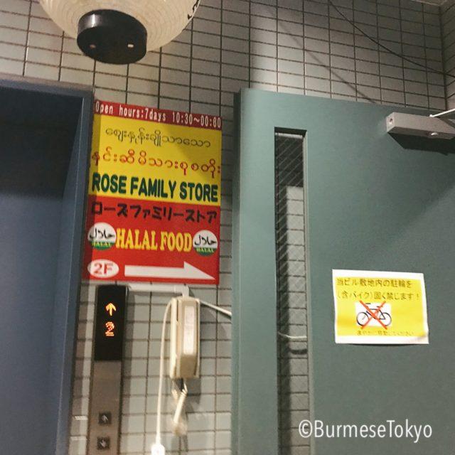 高田馬場ローズファミリーストア