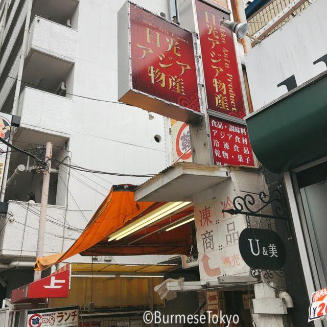 新大久保:日光アジア物産外観