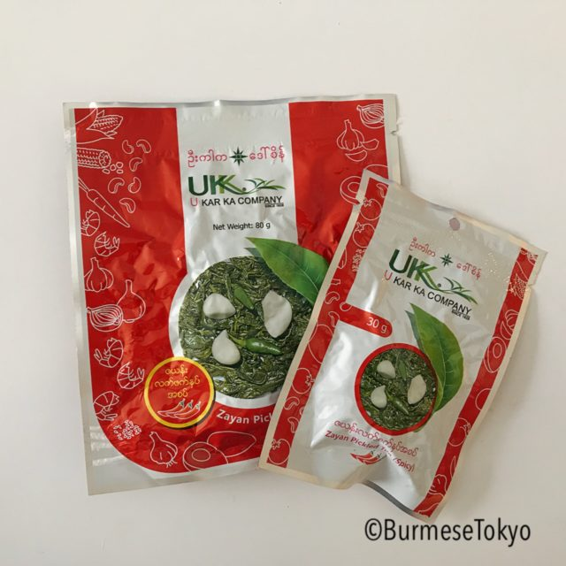 U Kar Ka & Daw Sein Zayan Pickled Tea Spicy