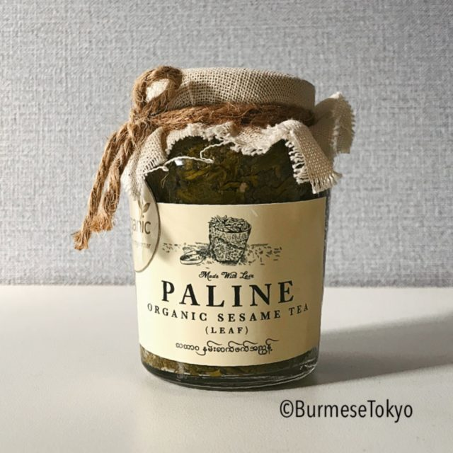 Paline Organic Pickled Tea Leaves With Sesame 200 Grams