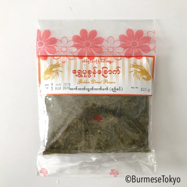 Shwe Pu Zun pickled tea leaves