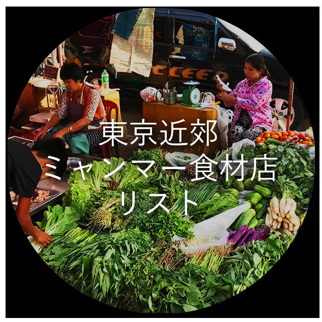 東京のミャンマー食材店リスト