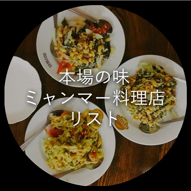 東京ミャンマー料理店リスト