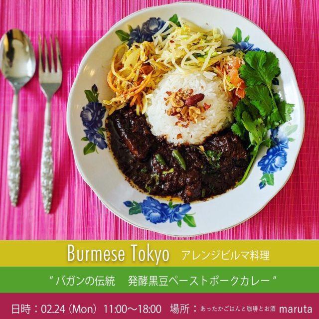 バーミーズトーキョー間借りイベントVol.05 ビルマ料理(バガン)