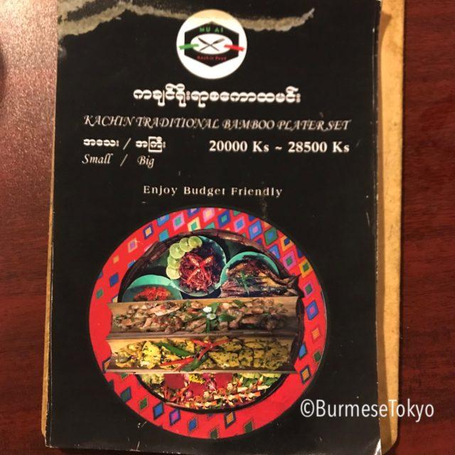 Mu Ai Kachinのメニュー