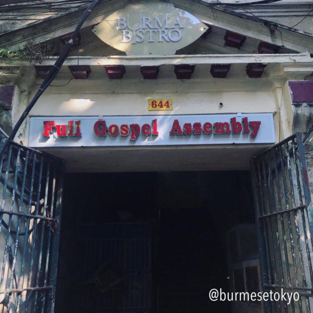Burma Bistroの入り口
