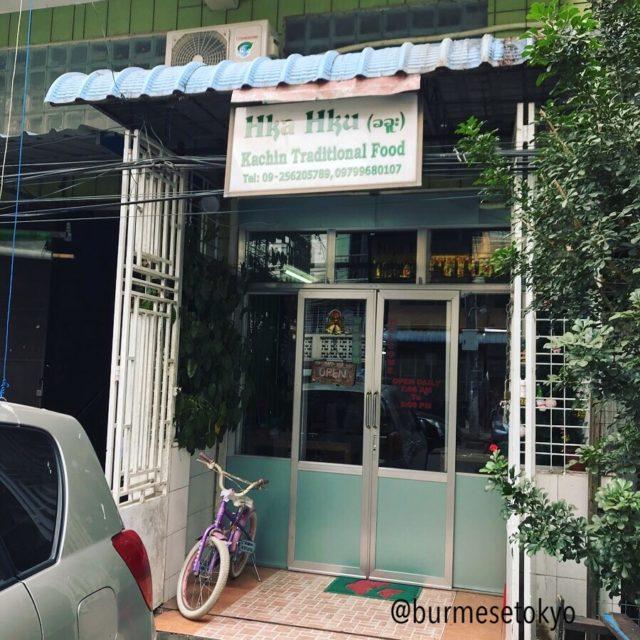 ヤンゴンのカチン料理店「Hka Hku Kathin Traditional Restrant」