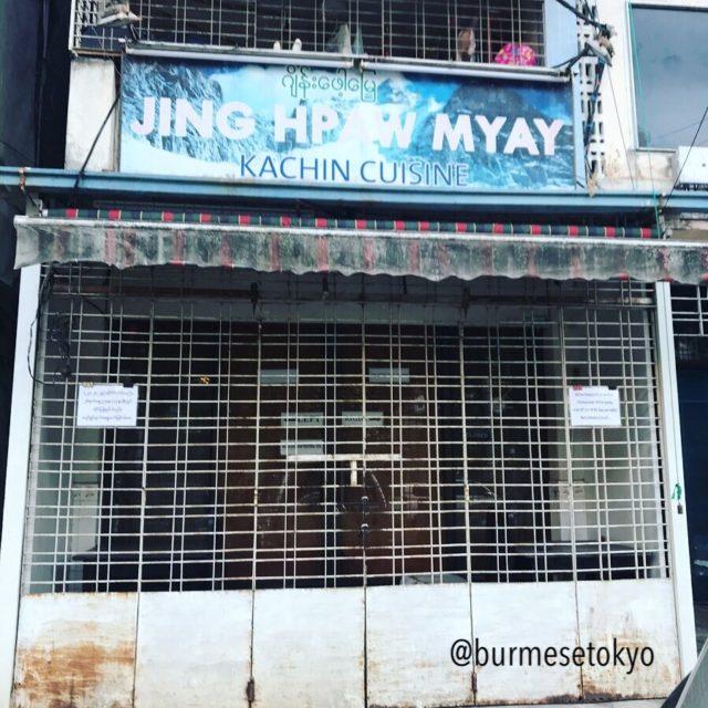 Jing Hpaw Myay外観