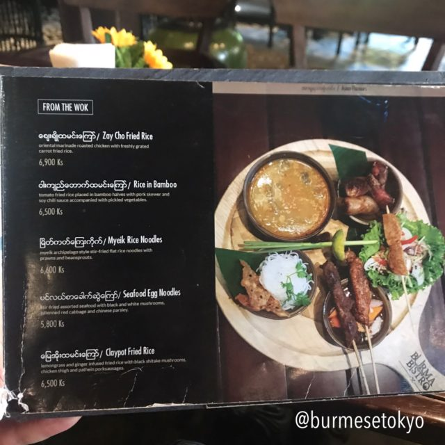 Burma Bistroのメニュー