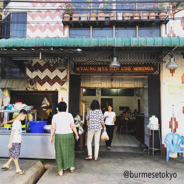 Myaung Mya Daw Choの外観