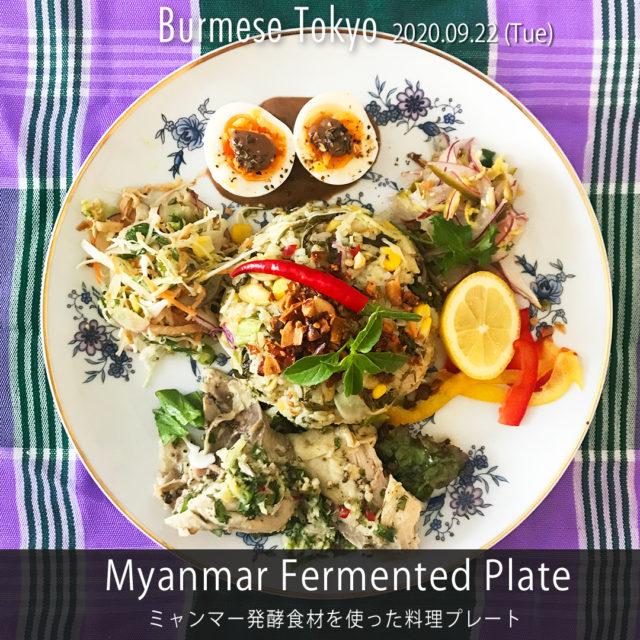 ミャンマー発酵食品ランチプレート