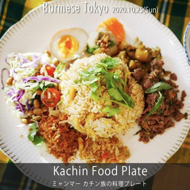 バーミーズ東京カチン料理イベント