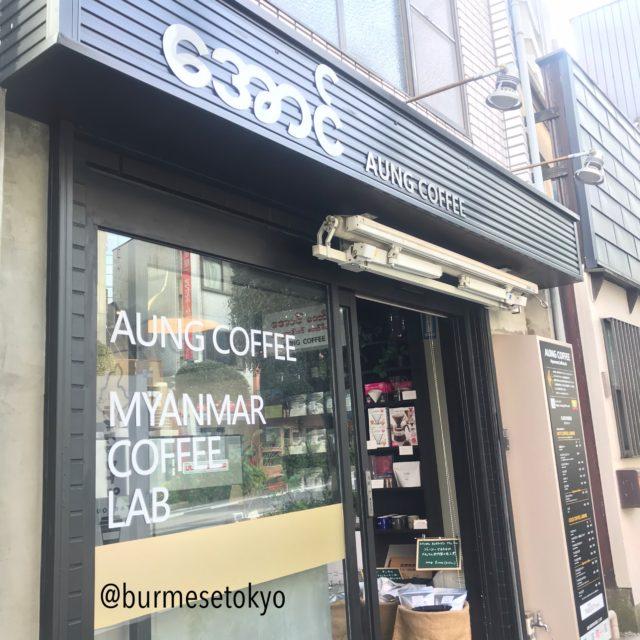 ミャンマーコーヒー専門店(AUNG GOFFEE)