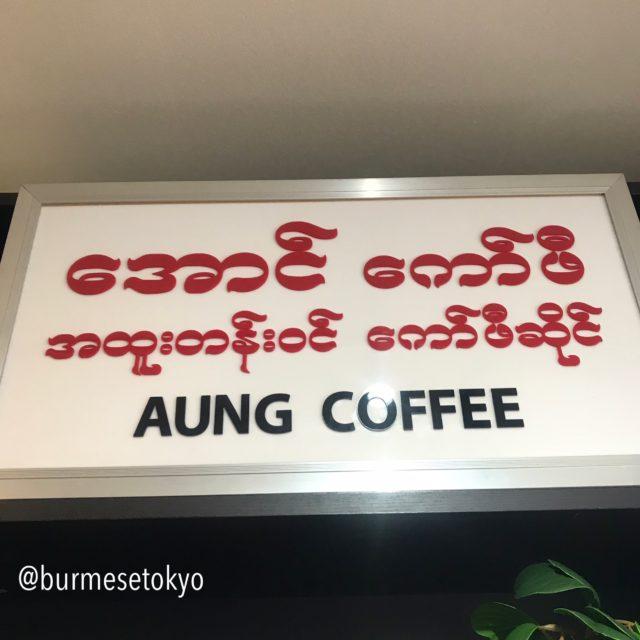 Aung Coffee店内にある看板