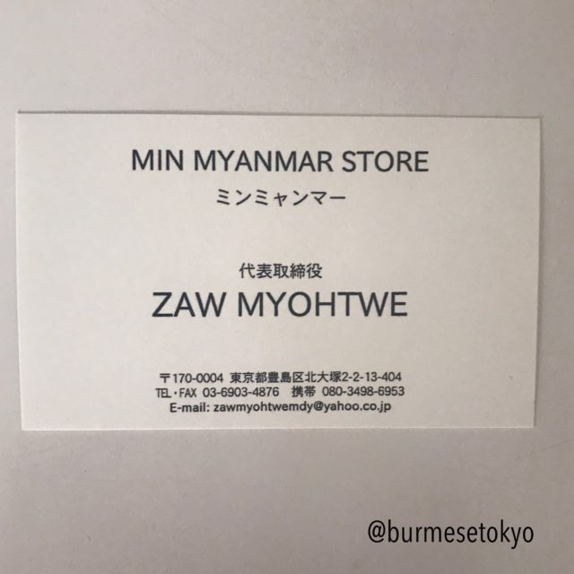 MIN MYANMAR STOREの名刺