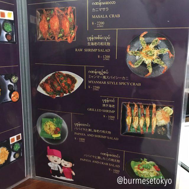 ミャンマー料理店 シュエターニのメニュー