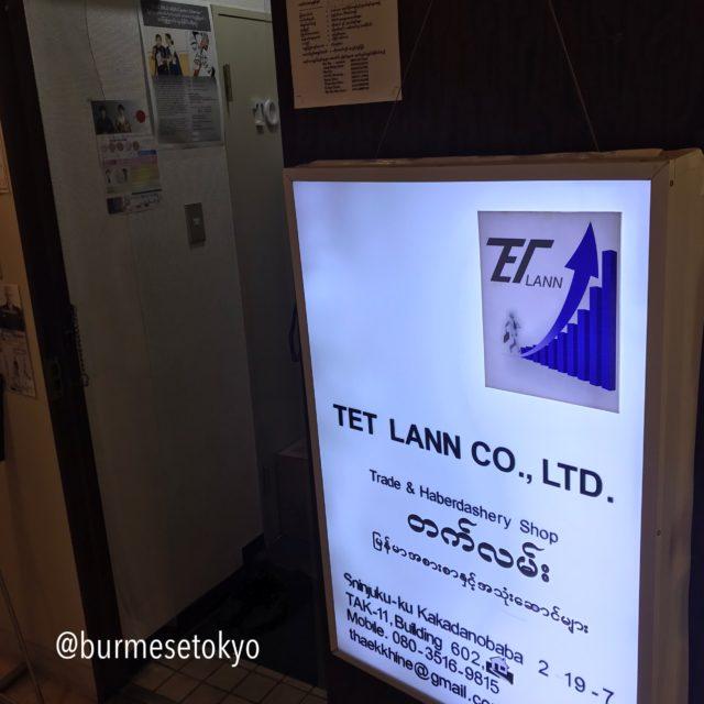 ミャンマー食材店 TET LANNの外観